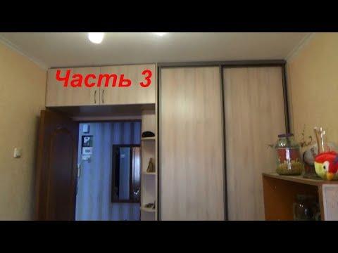 видео: Мебель для друзей Часть 3 Разбираем, собираем двери для шкафа купе  Как обрезать двери шкафа - купе.