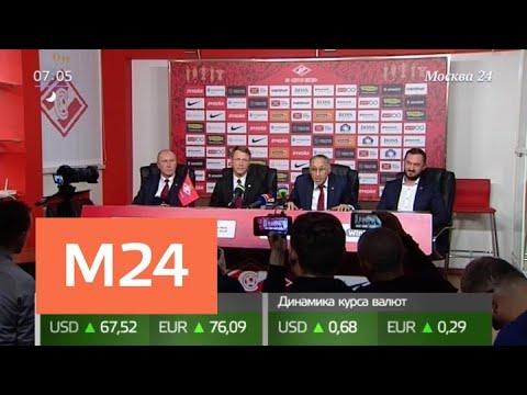 """У московского """"Спартака"""" новый главный тренер - Москва 24"""