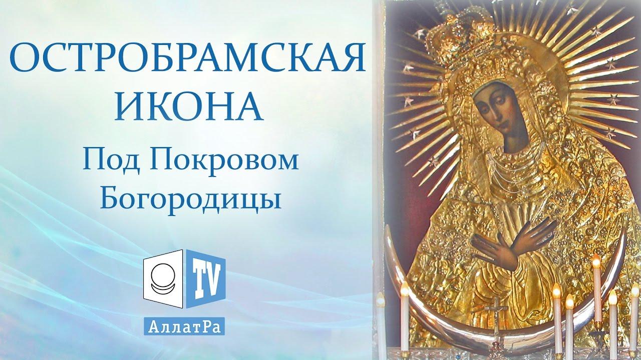 """Остробрамская икона. Символика, значение и происхождение. Под Покровом Богородицы."""""""