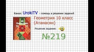 Задание №219 — ГДЗ по геометрии 10 класс (Атанасян Л.С.)