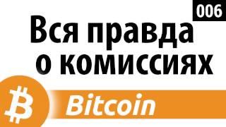 Bitcoin. Вся правда о комиссиях в сети Биткоин