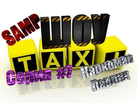 такси игра джетеа
