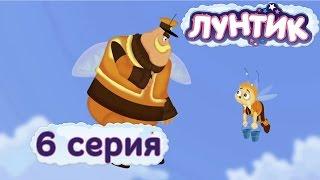 Лунтик и его друзья - 6 серия. Внук
