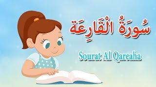 سورة القارعة - قرآن كريم بالتجويد