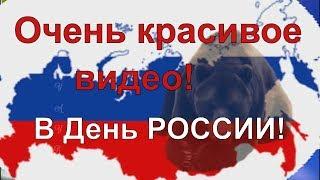 Поздравление с Днем России. Красивые поздравления в День России 12 июня