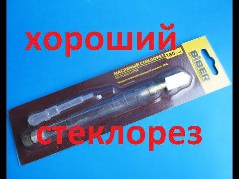 стеклорез BIBER масляный 180 мм / РЕЖЕМ СТЕКЛО