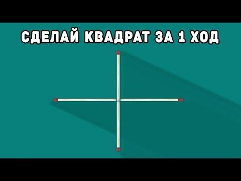 видео: ТОЛЬКО ГЕНИЙ СМОЖЕТ РЕШИТЬ ЭТО ЗА 30 СЕКУНД