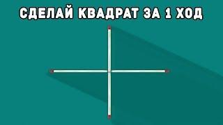 Download ТОЛЬКО ГЕНИЙ СМОЖЕТ РЕШИТЬ ЭТО ЗА 30 СЕКУНД Mp3 and Videos