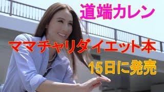道端カレン ママチャリダイエット本を15日に発売 人気モデルの道端カレ...