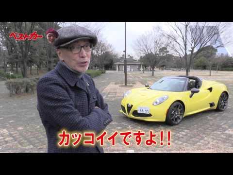 すべてのモデル : アルファ ロメオ 4c 試乗 : youtube.com