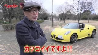 No.1クルマ雑誌 『ベストカー』の公式Youtubeアカウントです。