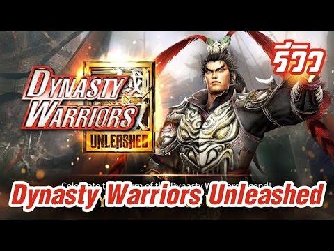 dynasty warriors unleashed mod apk 1.0.25.3