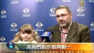 英精英人士讚神韻:恢復中國文化