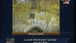فيديو.. محمد الغيطي يعرض الصور الأولى لأكبر منجم ذهب في مصر