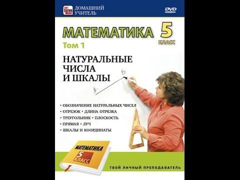 Натуральные числа и шкалы 5 класс видеоурок