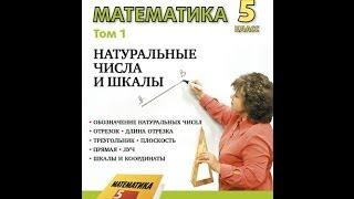 Математика 5 класс. НАТУРАЛЬНЫЕ ЧИСЛА И ШКАЛЫ.