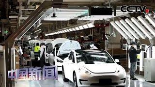 [中国新闻] 新闻观察:中国依然是外商投资热土 | CCTV中文国际