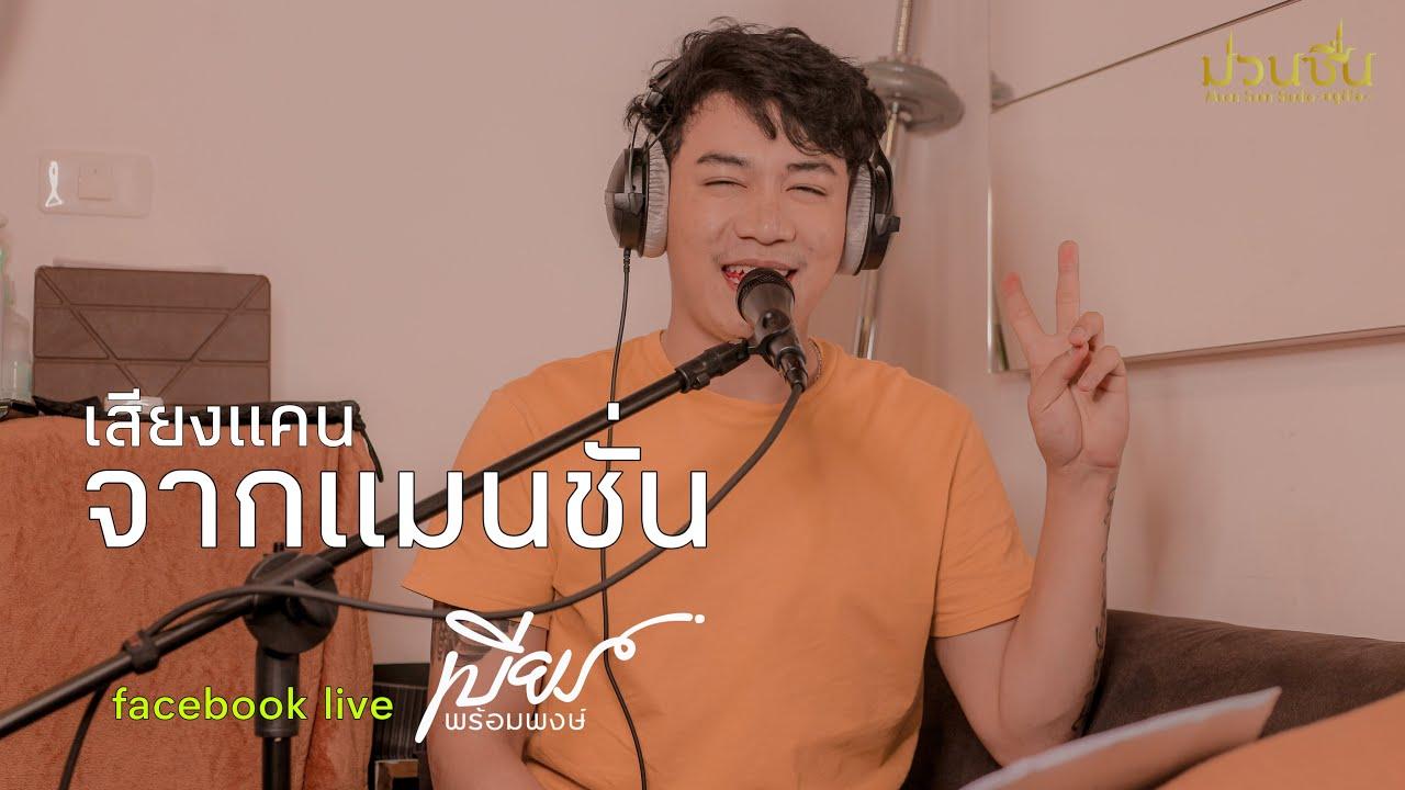 เสียงแคนจากแมนชั่น : เบียร์ พร้อมพงษ์ [facebook live]