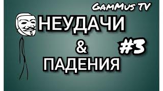 ПРИКОЛЫ #14/СМЕШНЫЕ НЕУДАЧИ И ПАДЕНИЯ/Самые смешные приколы и пранки!