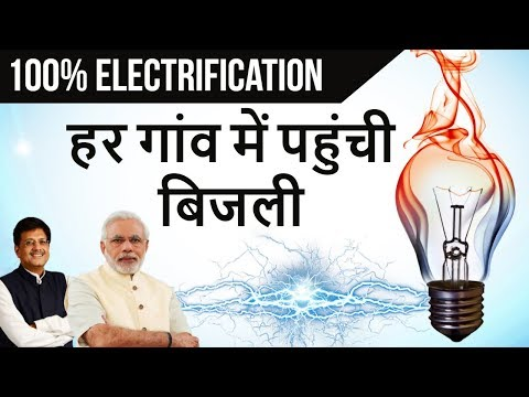 PM Modi Announces 100% Village Electrification - No more Darkness in India ?  Current Affairs 2018