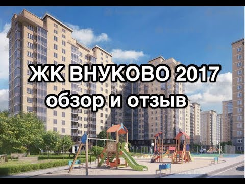 ЖК Внуково 2017 и отзыв о Самолёт Девелопмент