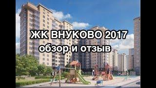 видео Новостройки Москвы от застройщика старт продаж 2016-2017