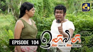 IGI BIGI Episode 104 || ඉඟිබිඟි  || 30th MAY 2021 Thumbnail