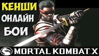 Слепой самурай | MKX Online | Kenshi
