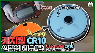 캐치웰 CR10 언박싱[리뷰1탄] 로봇청소기