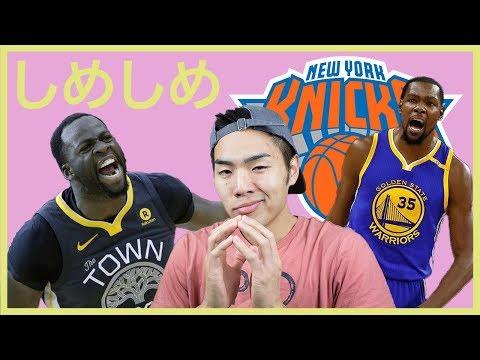 【NBA】ウォリアーズ 、ピンチ!?ケビンデュラント vs. ドレイモンドグリーン 口論!