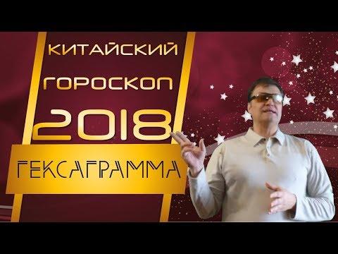 Гороскоп на 2018 год. Восточный Гороскоп - Гексаграмма
