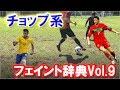 【サッカー】サイドアタッカー向け!チョップ系フェイント編【ドリブル辞典】 Dribbling Skills Dictionary Chop Skills by Footy14Skills