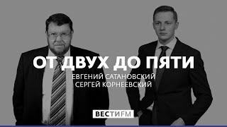 Санкции заставили нас работать * От двух до пяти с Евгением Сатановским (16.01.19)