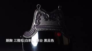 剣道具 胴 〜三階松(白刺)+黒呂色+朱金家紋〜