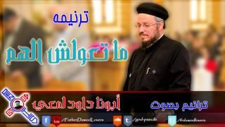 2- ترنيمة ما تعولش الهم - بصوت أبونا داود لمعي