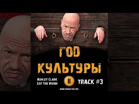 Сериал ГОД КУЛЬТУРЫ музыка OST #3 Ashley Clark Got The Vision Фёдор Бондарчук