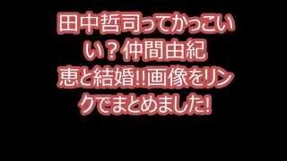 田中哲司ってかっこいい?仲間由紀恵と結婚!!画像をリンクでまとめまし...