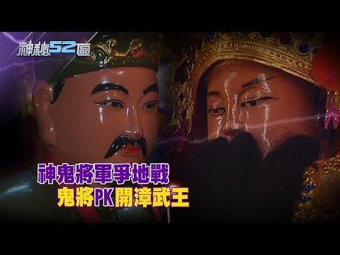 2018.04.21神秘52區/神鬼將軍爭地戰 「鬼將」pk「開漳武王」
