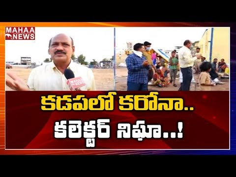 Kadapa Nodal Officer on Prevention Measures against Corona Outbreak | MAHAA NEWS