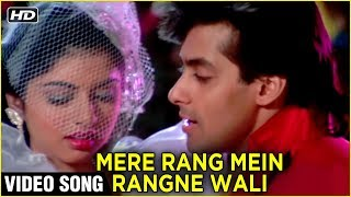 Mere Rang Me Rangne Wali Video Song | Maine Pyar Kiya | Salman Khan, Bhagyashree | S P B Hit Songs