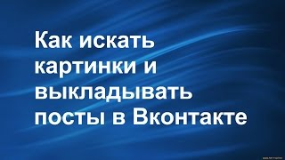 Как искать картинки и выкладывать посты в Вконтакте(Как искать картинки и выкладывать посты в Вконтакте В этом видео вы узнаете как и где искать картинки. Как..., 2016-02-03T19:15:20.000Z)