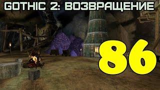 Gothic 2: Возвращение #86 (Старая шахта, часть 1)