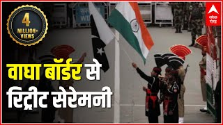Wagah Border Beating Retreat Ceremony | Independence Day | 15th August | ABP Ganga