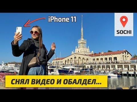 Снял Видео на IPhone 11 и обалдел... Влог на Айфон 11. Сочи видео