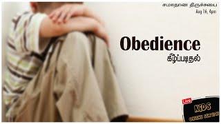 Obedience கீழ்ப்படிதல்  I Sunday School I HOP Church சமாதான திருச்சபை  I Aug 16th 2020