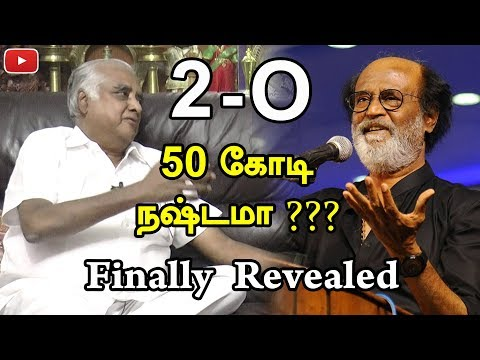 2.O 50 கோடி நஷ்டமா??? Finally Revealed | Exclusive | Funnett