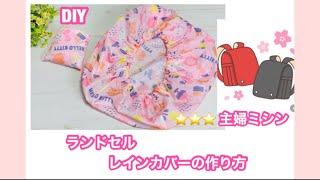 ランドセルカバーの作り方、How to make a school bag cover、DIY.主婦のミシン