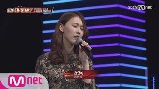 [SuperstarK7] Chun Dan Bi -