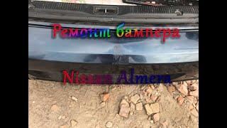 Снятие и ремонт заднего бампера Nissan Almera Classic!
