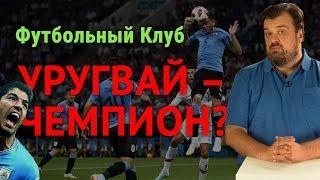 Уругвай – чемпион? Англия, домой!
